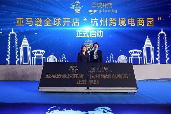 """On Oct. 26th, 2017, Amazon launches a """"cross-border e-commerce park"""" in partnership with the government in Hangzhou, China. (Credit: Amazon)"""
