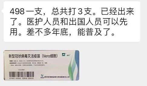Social media users are warned against falling for advertisements claiming to sell Covid-19 vaccines. No such vaccine is on the market. Photo: Weibo
