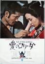"""<p>Nagisa Ōshima's <em>The Realm of the Senses </em>was released as artistic porn. The film features unsimulated sex between actors (more on that below). The film was so explicit that Ōshima wouldn't have been able to make it in Japan had he not partnered with French producers. The film was, nevertheless, censored upon release. Now, it's seen as one of the most artfully provocative and taboo-shattering movies ever made.</p><p><a class=""""link rapid-noclick-resp"""" href=""""https://www.amazon.com/Realm-Senses-Eiko-Matsuda/dp/B004DEFA04/ref=sr_1_1?dchild=1&keywords=The+Realm+of+the+Senses+%281976%29&qid=1622131988&s=instant-video&sr=1-1&tag=syn-yahoo-20&ascsubtag=%5Bartid%7C2139.g.36530740%5Bsrc%7Cyahoo-us"""" rel=""""nofollow noopener"""" target=""""_blank"""" data-ylk=""""slk:STREAM IT HERE"""">STREAM IT HERE</a></p>"""