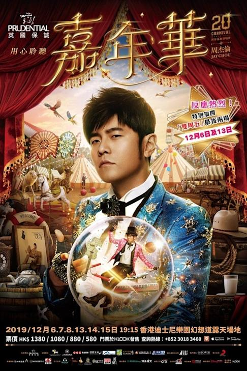 The poster of Jay Chou's 2019 concert in Hong Kong that has now been postponed. Photo: Handout