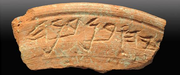 A ceramic bowl shard with a 2,700-year-old inscription. The bowl was found during an archaeological excavation in the City of David, an ancient neighborhood in Jerusalem.