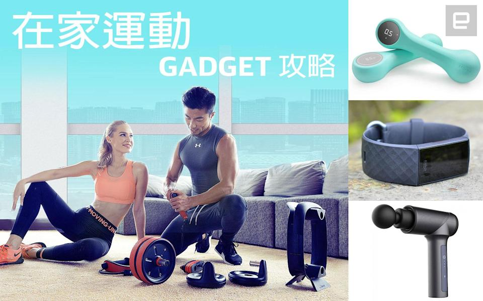 workout @home gadget shopping guide