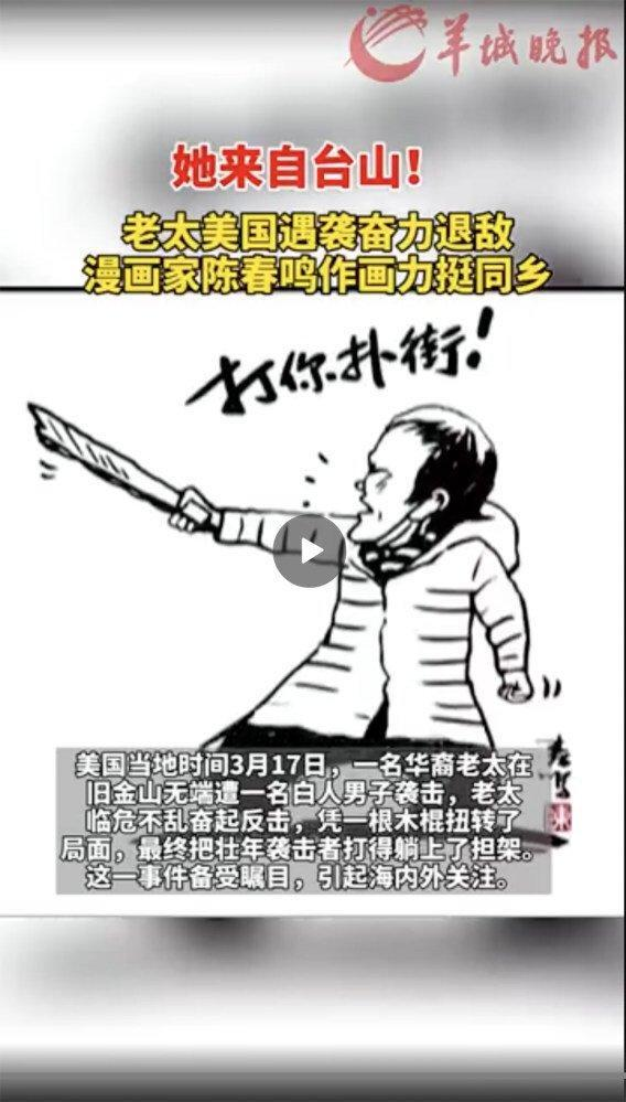 A local Chinese artist has created a cartoon paying tribute to Xie's audacious self-defence. Photo: Weibo/Yangcheng Evening News