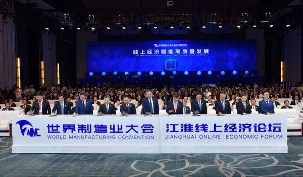 Photo taken on the World Manufacturing Convention Jianghuai Online Economic Forum on Sept. 12.
