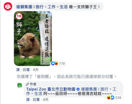 雄獅旅遊集團甚至客製了自己的海報,推出10號候選人獅子 | Lion Travel Agency made their own poster, promoting their No. 10 candidate, which was a befitting lion. (FB/Taipei Zoo)