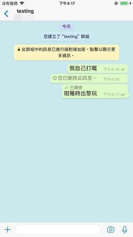 WhatsApp功能