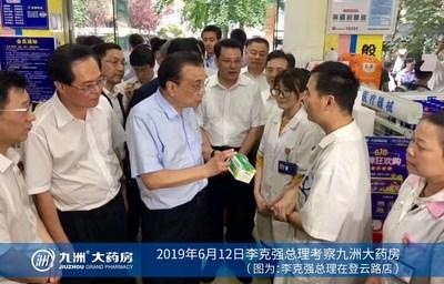 China Jo-Jo Drugstores Hosts Reception of the Prime Minister of PRC