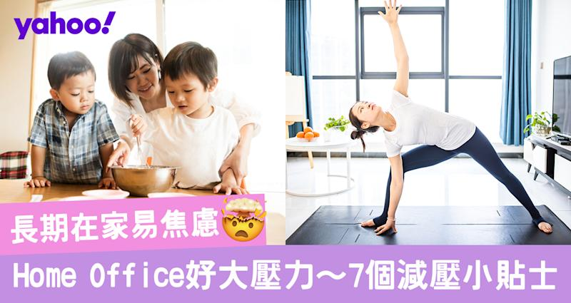Work From Home減壓7個方法!簡單運動+香薰紓壓