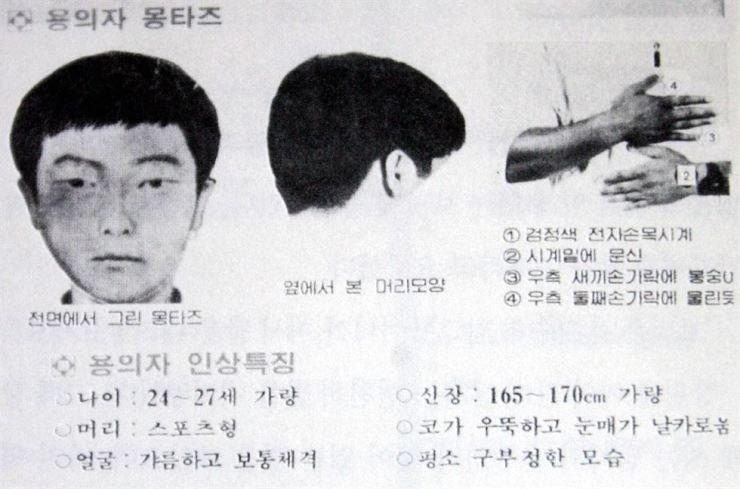 wanted posted Hwaseong murder