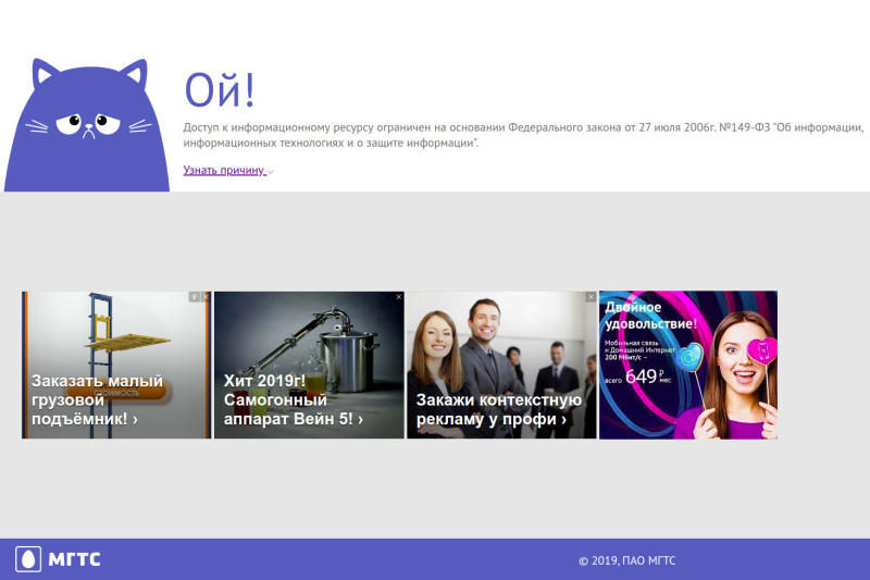 """This screen grab from website blocked.mgts.ru and provided by Censored Planet, a lab at the University of Michigan shows the page blocked in Russia. A study by University of Michigan researchers shows Russia is succeeding in imposing a highly effective internet censorship regime across thousands of disparate, privately owned providers in an effort also aimed at making government snooping pervasive. The website address """"blocked.mgts.ru"""" when translated to English, states """"Oh! Access to the information resource is limited on the basis of the Federal Law."""" Below are ads, including for a dating site and moonshine. (Censored Planet via AP)"""