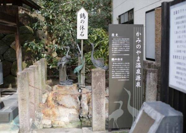 ▲ The Tsuru no Yasumi Ishi (stone on which the crane rested) is in the hot spring town and where the crane was said to have rested its wings.