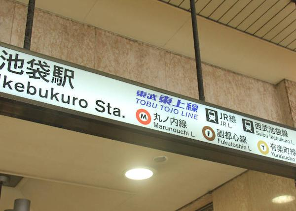 ↑Guidance display inside Ikebukuro Station