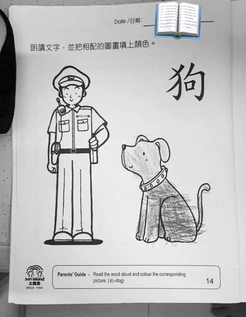 The worksheet depicting a policeman and a dog that sparked complaints online. Photo: Facebook
