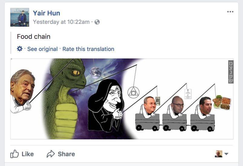 Image posted (and subsequently deleted) by Yair Netanyahu under his Facebook user name Yair Hun. (Facebook)
