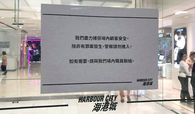 A notice at Harbour City says that unless a crime is being committed, police are asked not to enter the shopping mall. Photo: Facebook