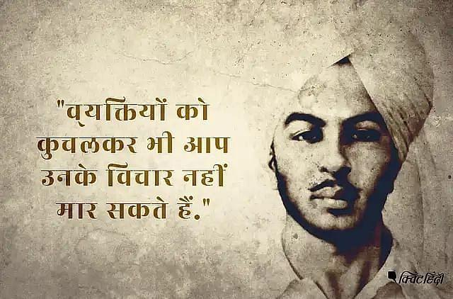 """<div class=""""paragraphs""""><p>Shaheed Bhagat Singh Quotes and Images</p></div>"""