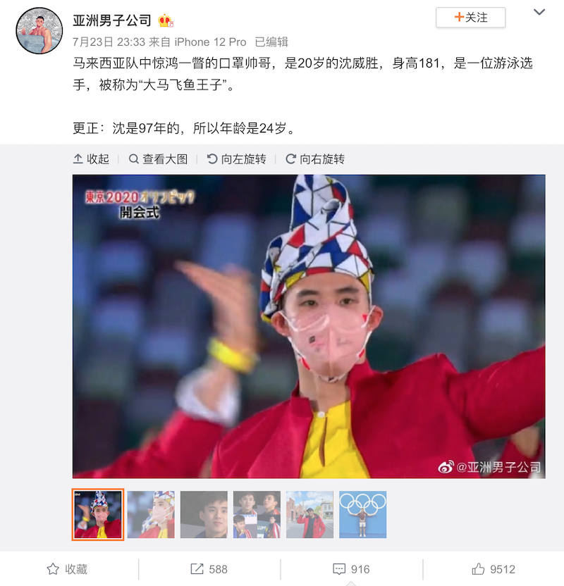 Not even a face mask could conceal Sim's good looks from Chinese social media users. — Screengrab via Weibo
