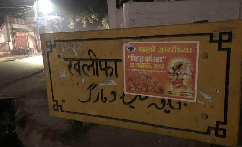 A 'Chalo Ayodhya' poster in a locality in Lucknow. Siddhanth Mohan