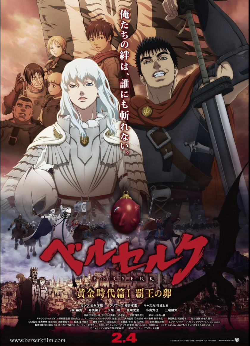 <p>While not quite at the level of the 1997 original, this series of movies makes for great action. If epic animes seem of interest, but you're not yet willing to commit to an entire TV series, let <em>Berserk</em> be your gateway anime.</p>