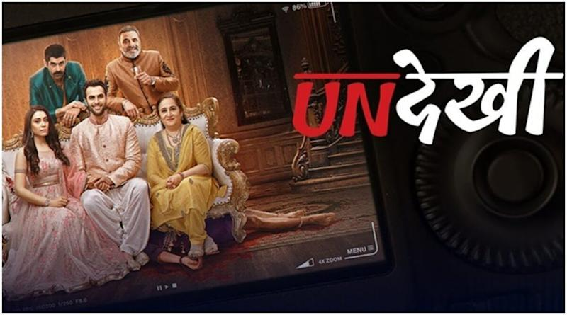 Undekhi: Sony LIV Apologises After Twitterati Slams Them For Making 'Creepy' Calls With Mobile Number Starting From '140' As Promotional Strategy