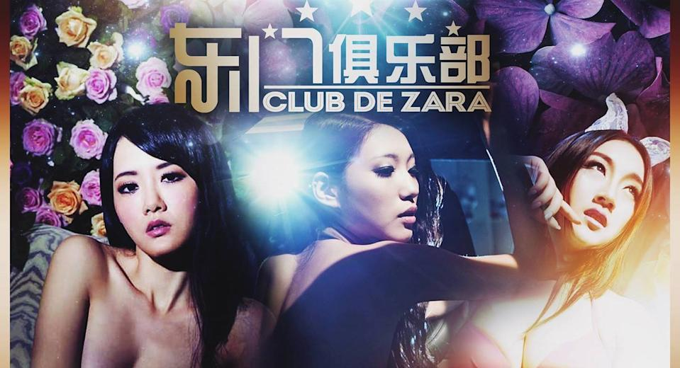 Club De Zara is one of nine KTV lounges, as of 15 July, 2021, ordered to close for two weeks due to the 'likely ongoing transmission' of COVID-19 at their premises. (PHOTO: Club De Zara 东门俱乐部/Facebook)