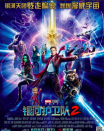 """<p>Gunn posted this image of the Chinese version of the film's poster on April 1, 2017: """"jamesgunnSo happy Guardians of the Galaxy Vol. 2 will be in theaters across China on May 5th, same as in the US!"""" (Photo: <a rel=""""nofollow noopener"""" href=""""https://www.instagram.com/p/BSWYheSDJfU/?hl=en"""" target=""""_blank"""" data-ylk=""""slk:Marvel/James Gunn/Instagram"""" class=""""link rapid-noclick-resp"""">Marvel/James Gunn/Instagram</a>) </p>"""