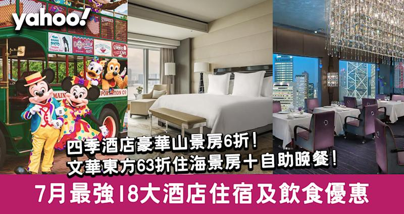 酒店優惠2020|7月香港Staycation酒店住宿最新優惠合集(持續更新)