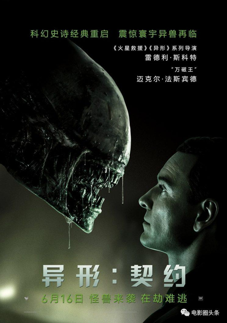 Don't expect to see this happen in the Chinese 'Alien: Covenant' - Credit: 20th Century Fox