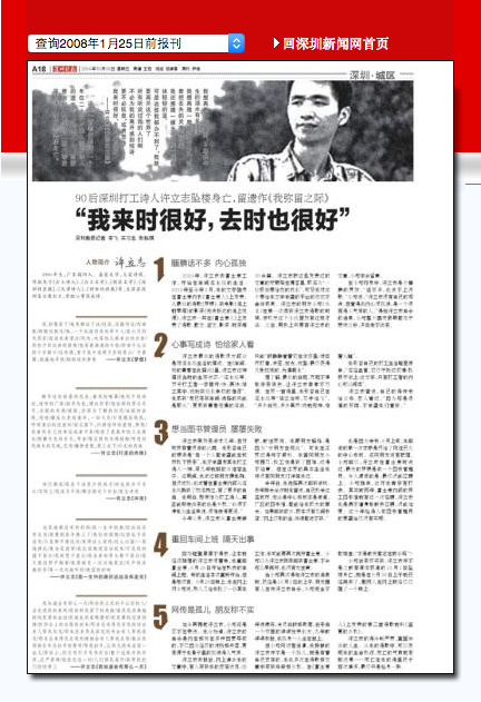 Obituary in Shenzen Evening News