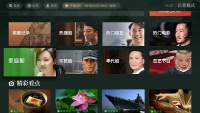 """iQIYI Launches """"AI Seniors Mode"""" on QIYIGUO TV, Further Improving Care for Elderly Users"""