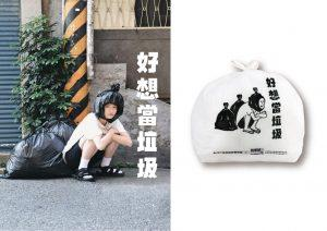 "Bin bags ""I want to be a trash"" (Courtesy of Facebook/垃圾話Trashed Talk)"