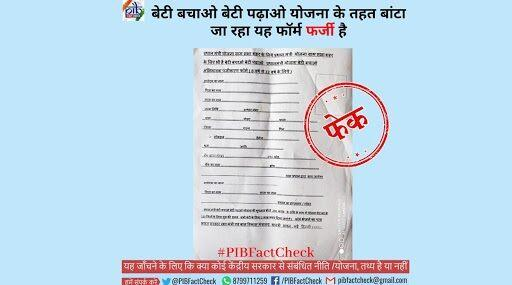 Beti Bachao Beti Padhao Scheme Offering Rs 2 Lakh to All Girls in India? PIB Fact Check Reveals Truth Behind Fake Form Going Viral on Social Media
