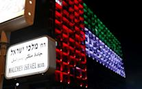 The city hall in the Israeli coastal city of Tel Aviv is lit up in the colours of the United Arab Emirates national flag