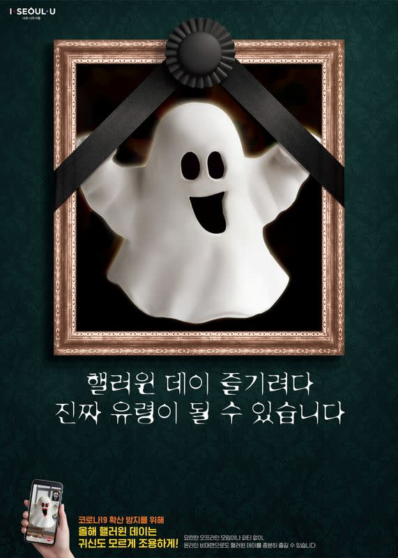 A Halloween poster released by the Seoul Metropolitan Government is seen in this handout image