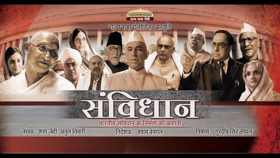 Samvidhaan: The Making of the Constitution of India - YouTube