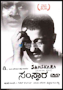 4. Samskara (Kannada): Girish Karnard has written the screenplay and acted in this film based on a novel and directed by Pattabhirama Reddy. The story follows the writer's experiences in India concerning the multilayered structure of time in Indian society. This film was a trend setter in the world of Kannada cinema.