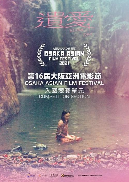 'Elisa's Day' poster that highlights its selection into the 2021 Osaka Asian Film Festival