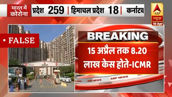 Screen grab of ABP News