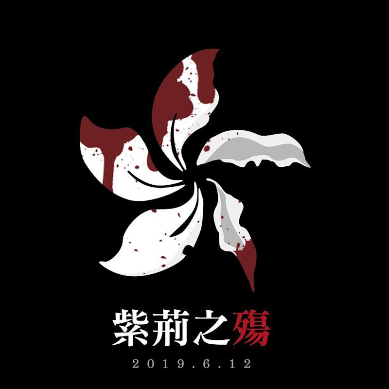 Y created this image of a bloodstained black-and-white bauhinia after police used tear gas and rubber bullets to disperse protesters outside Hong Kong's Legislative Council on June 12.