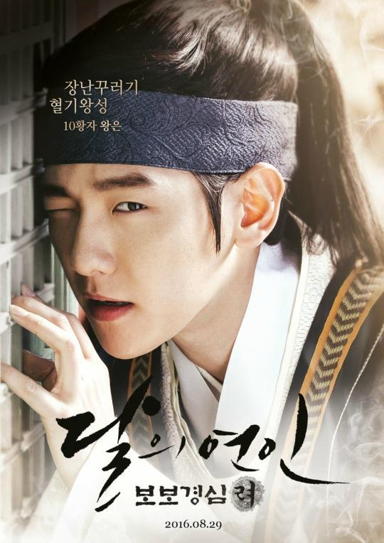 Exo Baekhyun S Acting In Moon Lovers Scarlet Heart Ryeo Criticized