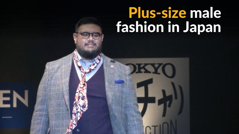 A fashion show for plus-sized men attracts a big crowd in Japan's capital and hopes to break down attitudes towards obesity in the country.