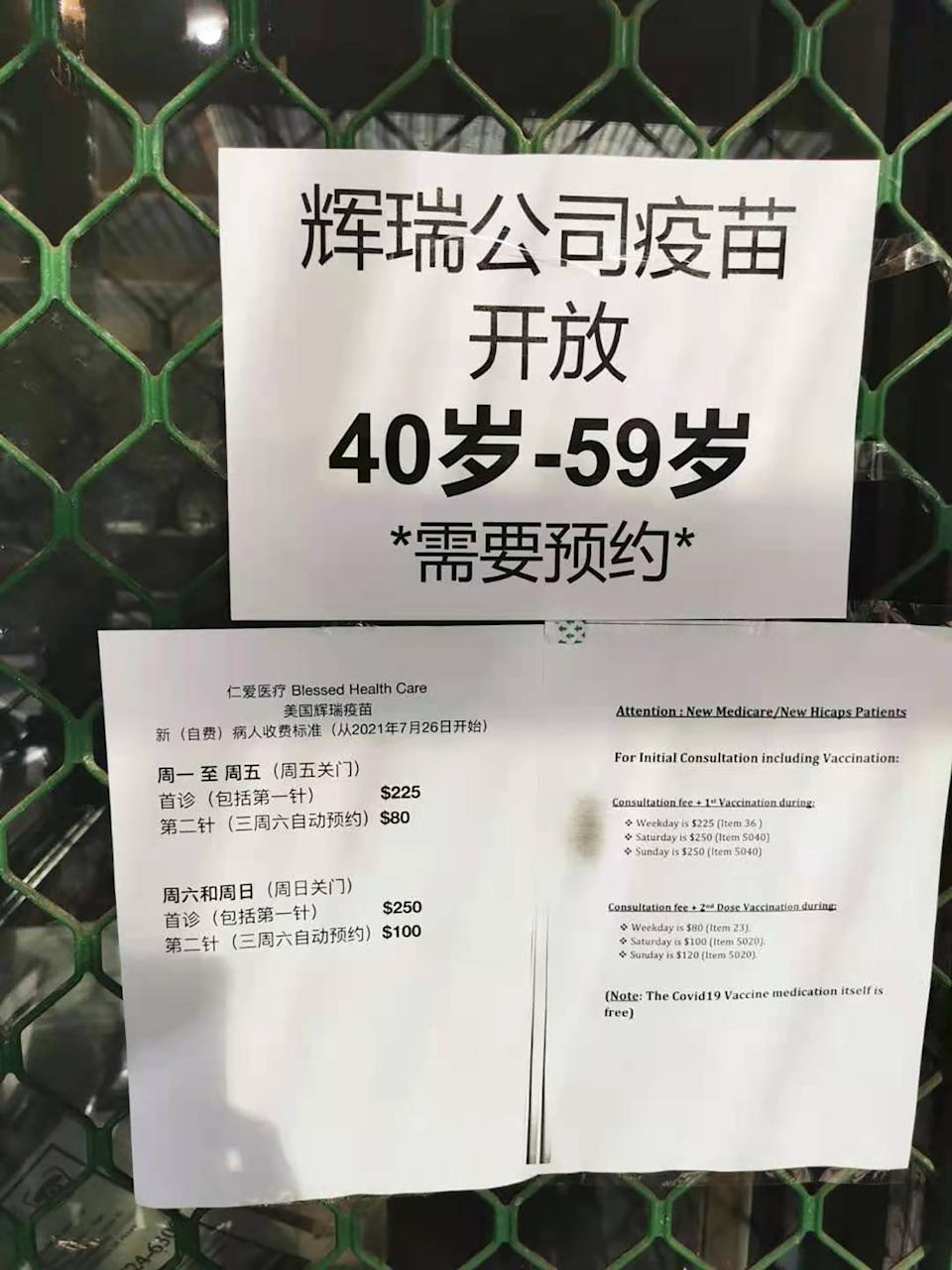 A sign outside Blessed Health Care clinic in Campsie, that says the clinic is charging $225 for an appointment to receive Pfizer vaccine, and $80 for the second dose appointment, more on the weekend. Source: AAP