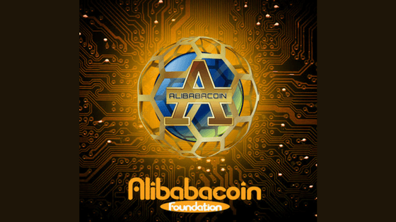 alibabacoin, alibaba, cryptocurrency