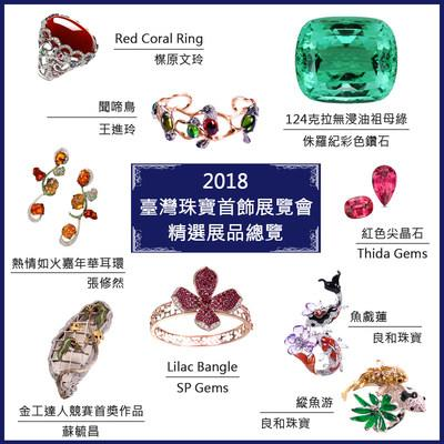 Featured showpieces at Taiwan Jewellery & Gem Fair 2018.