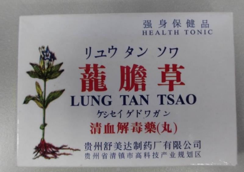 Lung Tan Tsao, flagged by HSA as potential health risk. (PHOTO: Health Sciences Authority)