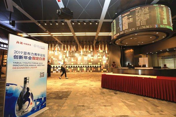 Chinese liquor brand Fen Chiew sponsors Yabuli Youth Forum as a strong ambassador for Chinese traditional culture