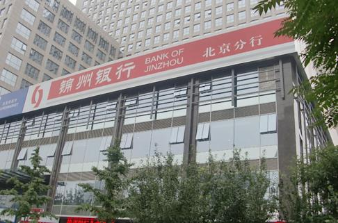 The Bank of Jinzhou, based in China's rustbelt province of Liaoning, was bailed out by China's biggest lender, the Industrial and Commercial Bank of China, and China's top state-owned asset management firms. Photo: Baidu