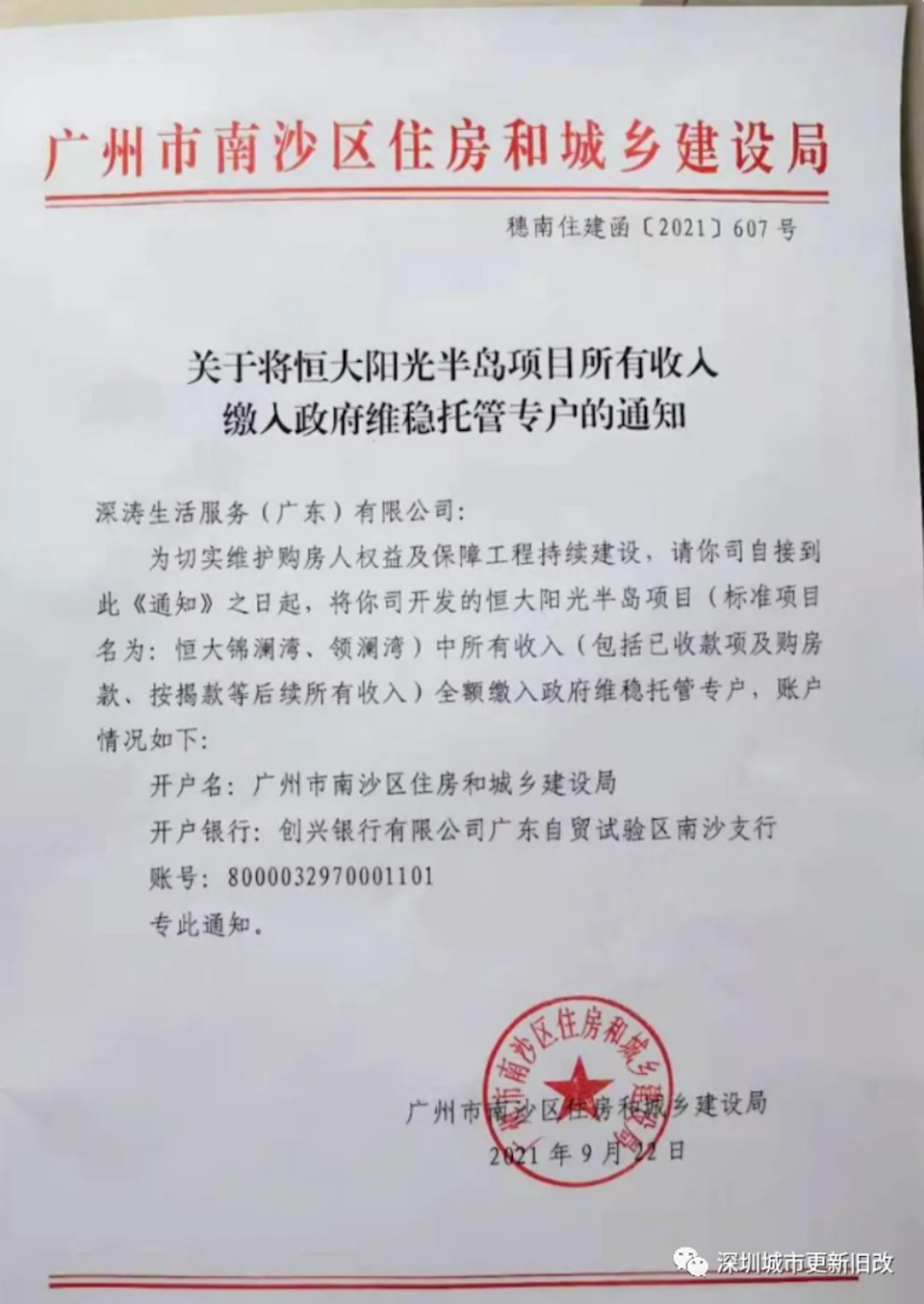 A notice by the Nansha housing authority in the Guangdong provincial capital of Guangzhou, about putting all sales proceeds from Evergrande's local sales office in escrow to ensure stability, dated September 22, 2021. Photo: Iris Ouyang.