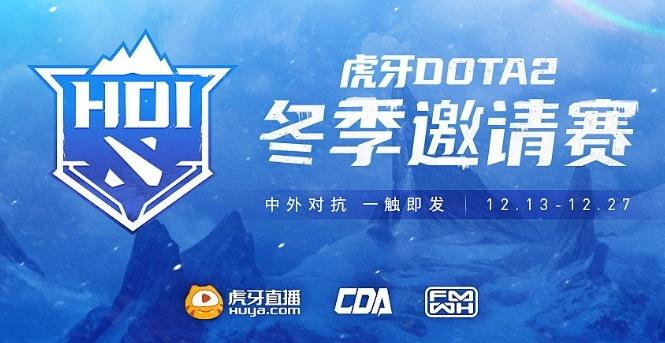 Huya Dota 2 Winter Invitational (Photo: Huya Weibo)