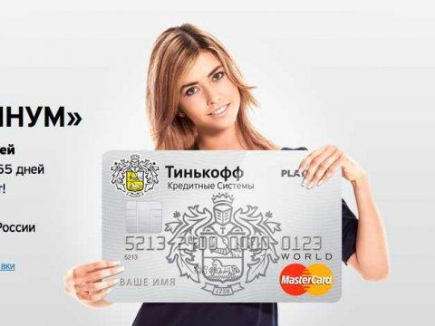Tinkoff Credit Systems